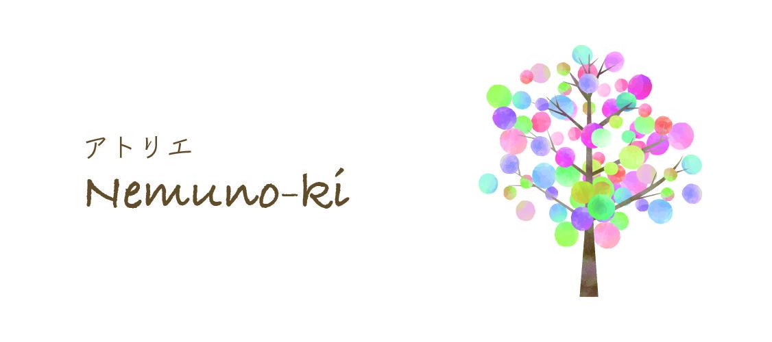 アトリエnemuno-ki